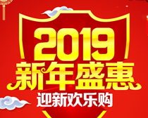 2019新年盛惠設計設計矢量素材