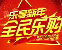乐享新年全民乐购海报设计时时彩平台娱乐