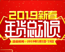 2019新春年货总动员时时彩平台娱乐