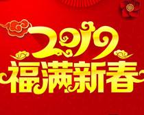 2019福滿新春海報設計矢量素材