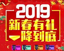 2019新春有禮一降到底海報設計矢量素
