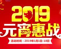 2019元宵惠战海报设计矢量素材