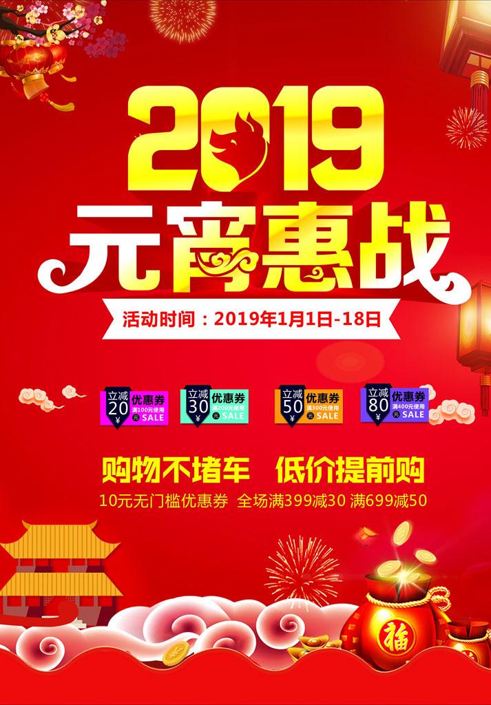 2019元宵惠战海报设计时时彩平台娱乐