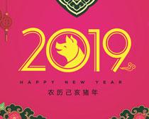 2019猪年海报矢量素材