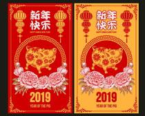 新年快乐宣传单设计矢量素材