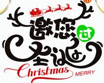 邀您过圣诞海报设计PSD素材