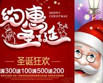 约惠圣诞宣传单设计PSD素材
