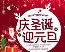 庆圣诞迎元旦活动海报设计PSD素材