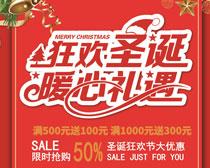 狂欢圣诞暖心礼遇海报设计PSD素材