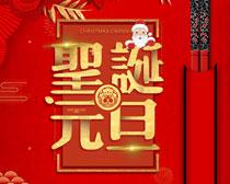 元旦圣诞宣传海报PSD素材