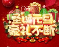 圣诞元旦毫礼不断海报PSD素材