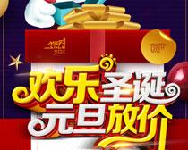 欢乐圣诞元旦放价海报设计PSD素材