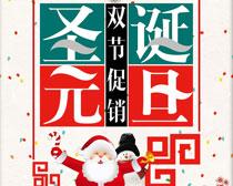 元旦圣诞狂欢宣传单页设计PSD素材