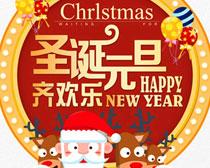 圣诞元旦齐欢乐海报PSD素材