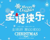 圣诞快乐促销海报设计PSD素材