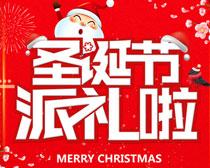 圣诞节派礼海报PSD素材