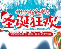 圣诞狂欢吊旗PSD素材