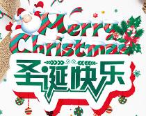 圣诞快乐背景设计PSD素材