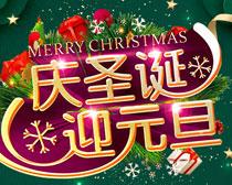 迎元旦庆圣诞海报设计PSD素材