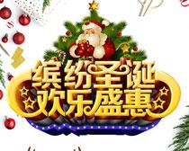缤纷圣诞欢乐盛惠海报PSD素材