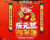 庆元旦猪年海报PSD素材