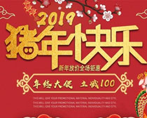 2019猪年快乐PSD素材