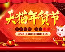 淘宝新年年货促销PSD素材