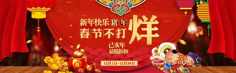 春节不打烊淘宝促销海报PSD素材