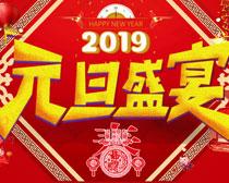 2019元旦盛宴淘宝海报设计PSD素材