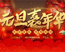 淘宝元旦嘉年华促销海报PSD素材