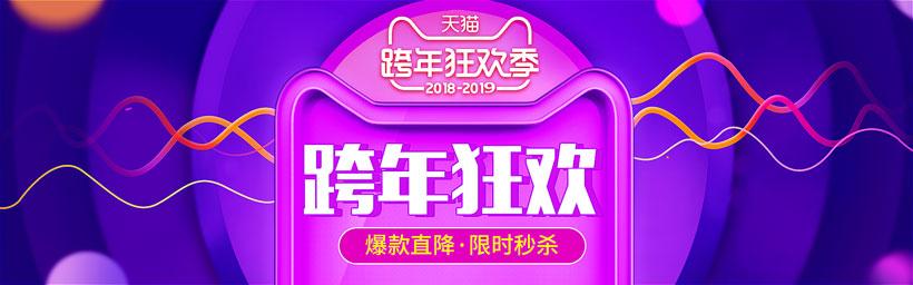 淘宝跨年狂欢促销bbin电子游戏网址