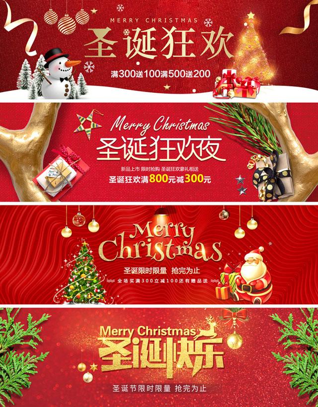 圣诞狂欢淘宝横幅PSD素材