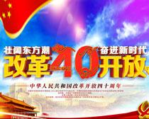 改革开放40周年海报PSD素材