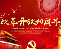 庆祝改革开放40周年海报PSD素材