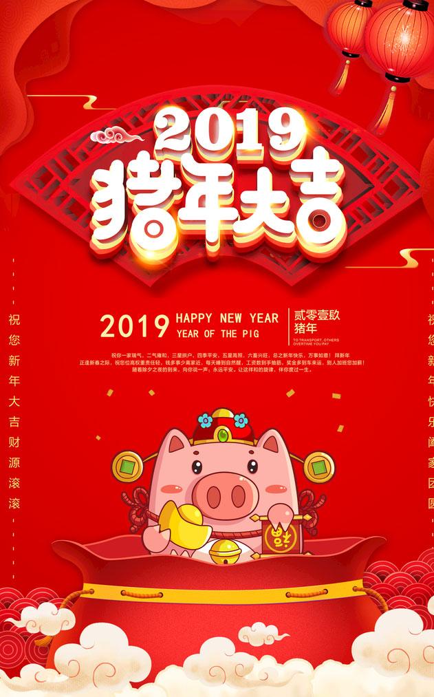 猪年大吉新年海报设计psd素材