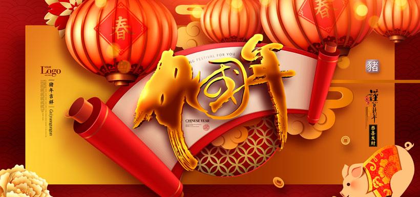 中国年海报设计PSD素材