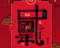 创意中国年海报PSD素材
