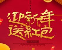 迎新年送红包海报PSD素材