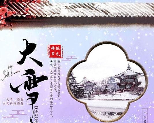 中国风传统大雪节气PSD素材