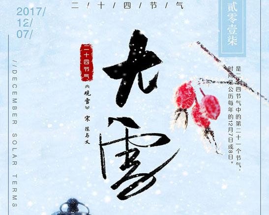 中国传统节气大雪PSD素材