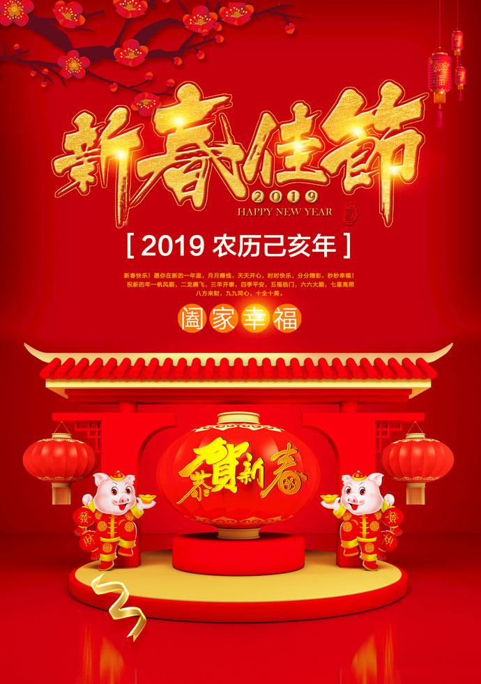 新春佳节海报PSD素材