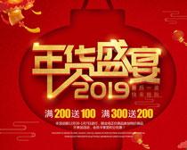 2019年货盛宴宣传海报PSD素材
