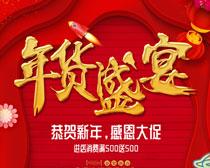 恭贺新年年货盛宴海报PSD素材