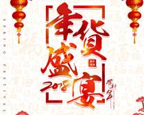 新年快乐年货促销海报PSD素材