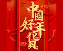 中国好年货PSD素材