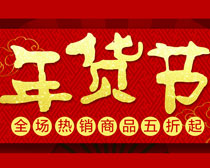 年货节促销宣传海报PSD素材