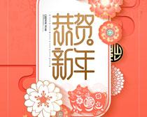2019恭贺新年海报PSD素材