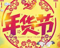 新年年货节PSD素材