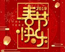 2019春节快乐PSD素材