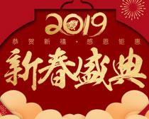 2019新春盛典海报PSD素材